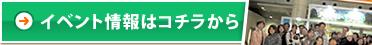 イベント情報はコチラから