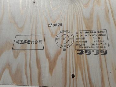 県産材構造合板